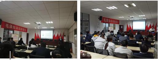 制造中心党支部组织开展 毛泽东诗词朗诵会