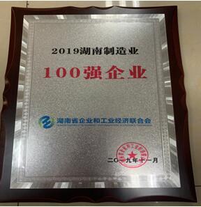 公司获评2019湖南制造业100强企业