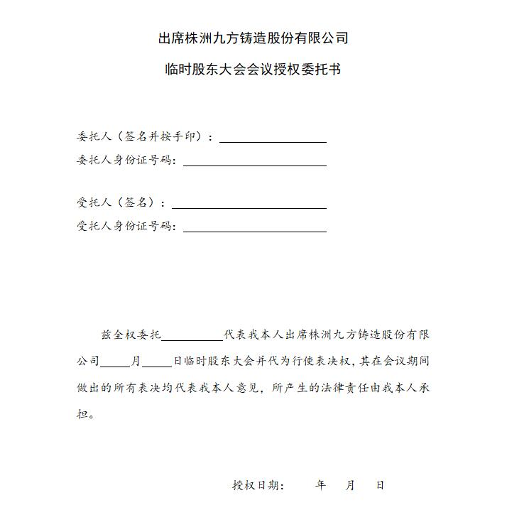株洲九方铸造股份有限公司临时股东大会会议通知